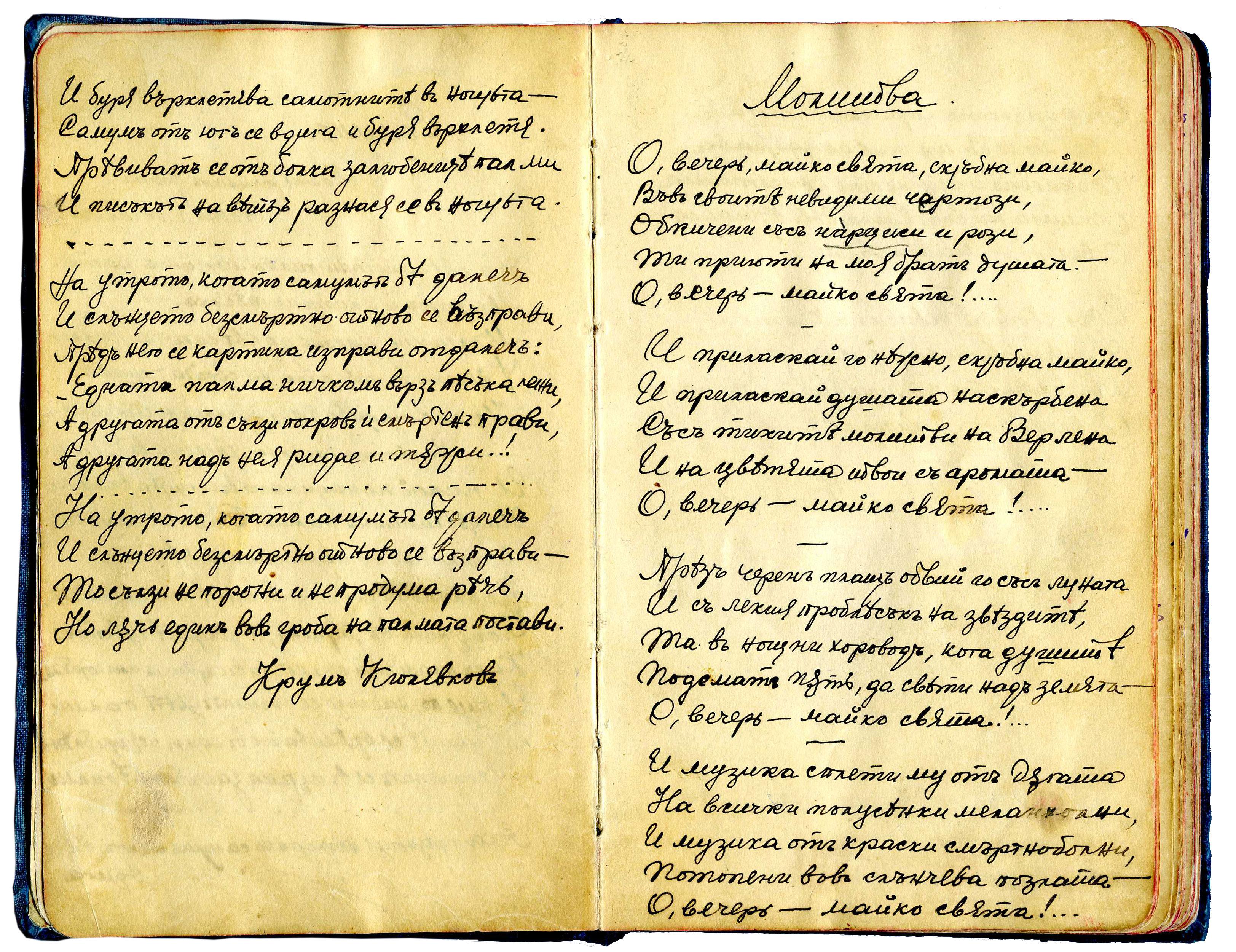 IvanMinevVulcahnov4.jpg