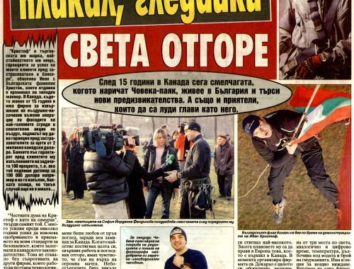 Иван Кристоф плакал, гледайки света отгоре