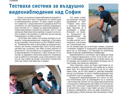"Club Wings Magazine - сп. ""Клуб КРИЛЕ"""
