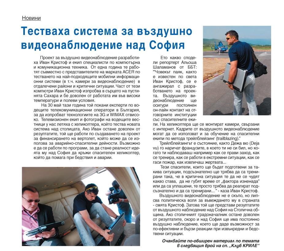"Club Wings Magazine – сп. ""Клуб КРИЛЕ"""