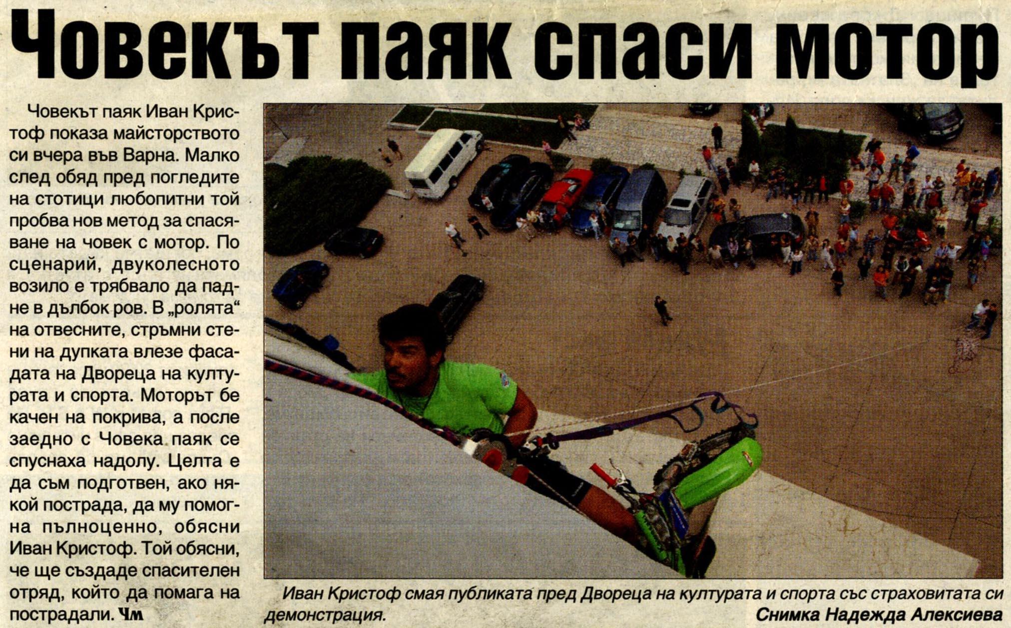 Varna Moto Choveka Paiak Spasi Motor
