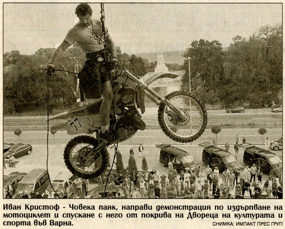 Varna Moto Choveka Paiak Motor