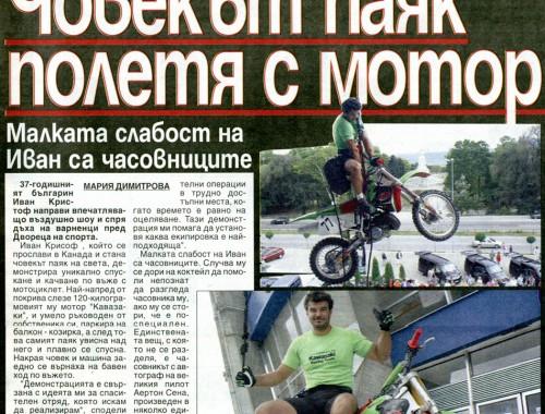 Choveka Paiak Motor