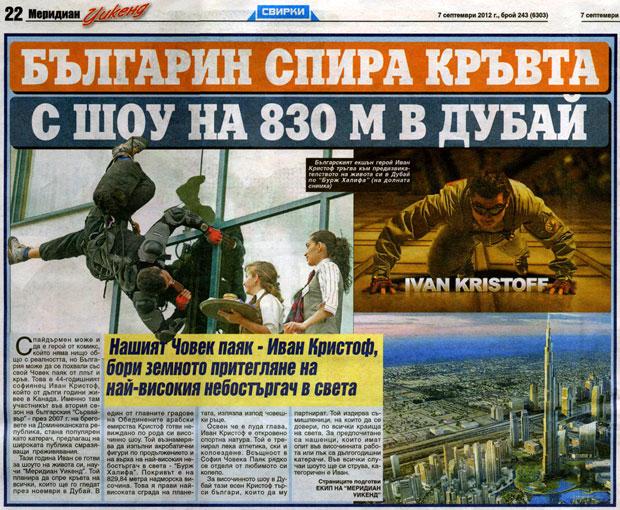 """SPIDERMAN 4 Dubai """"Meredian Weekend"""" Newspaper"""