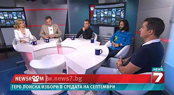 ТВ 7 Новини