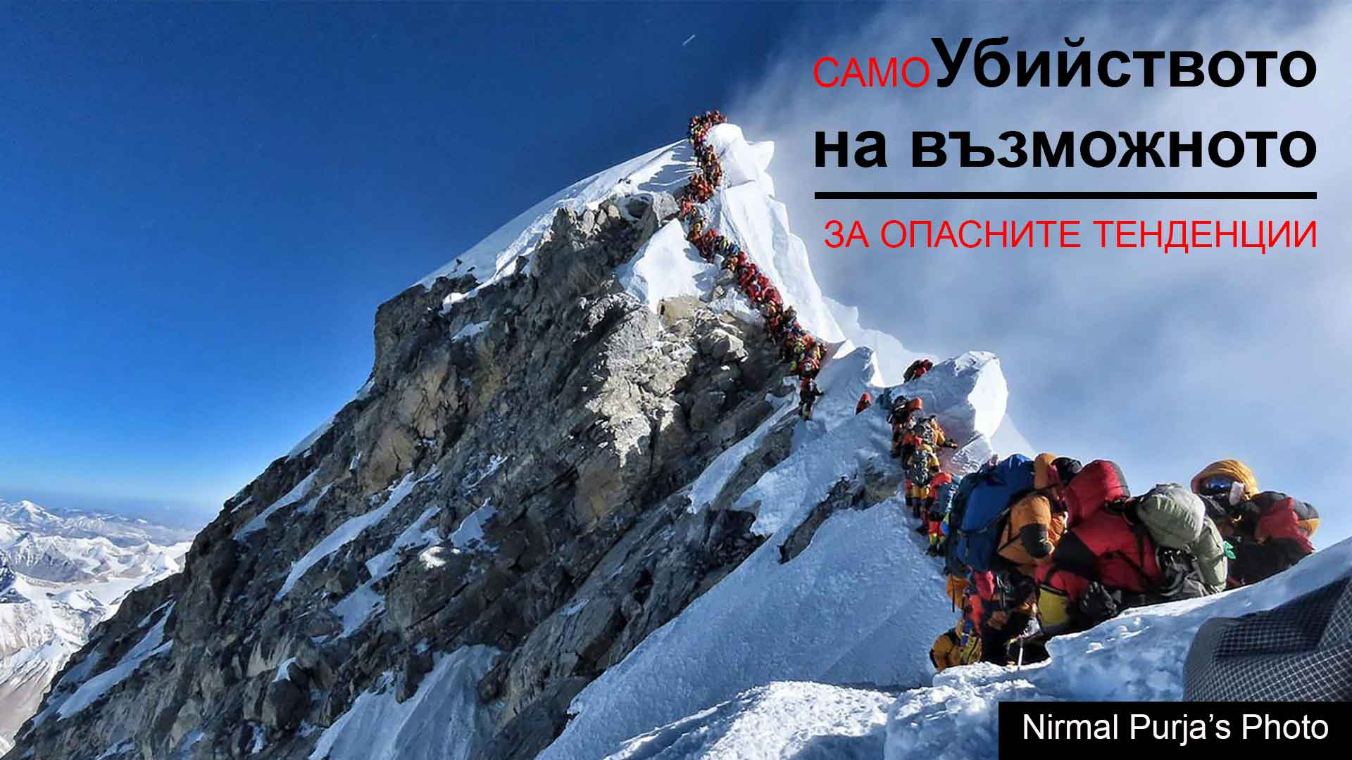 Everest 2020: Embrace the future!