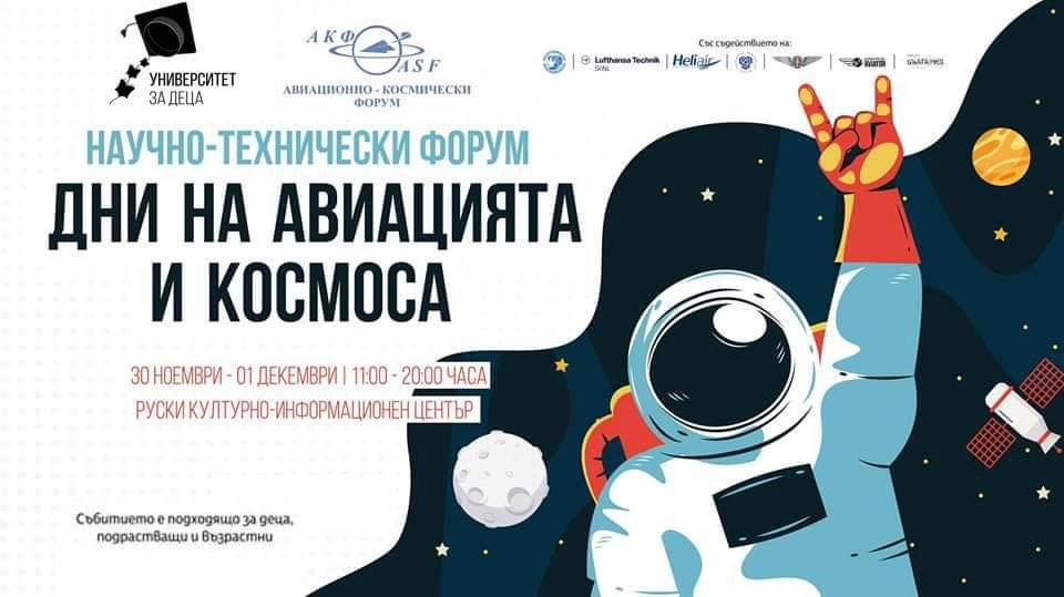 Български космонафт за Луната